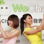 WeChat Broke 500 Million Barrier